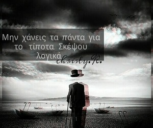 quotes, sad, and ellinika image