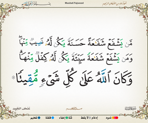 god, allah, and islam image