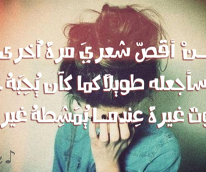 long hair, you left, and عادي image