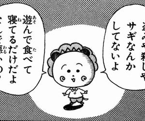 words and コジコジ image