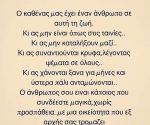 always and forever, greek quotes, and love image