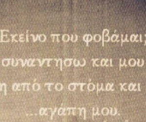 greek, pain, and phrases image
