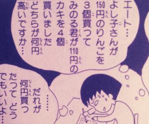 japan, manga, and 。 image