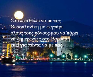 quotes, thessaloniki, and love image