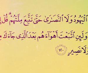 arabic, beautiful, and faith image
