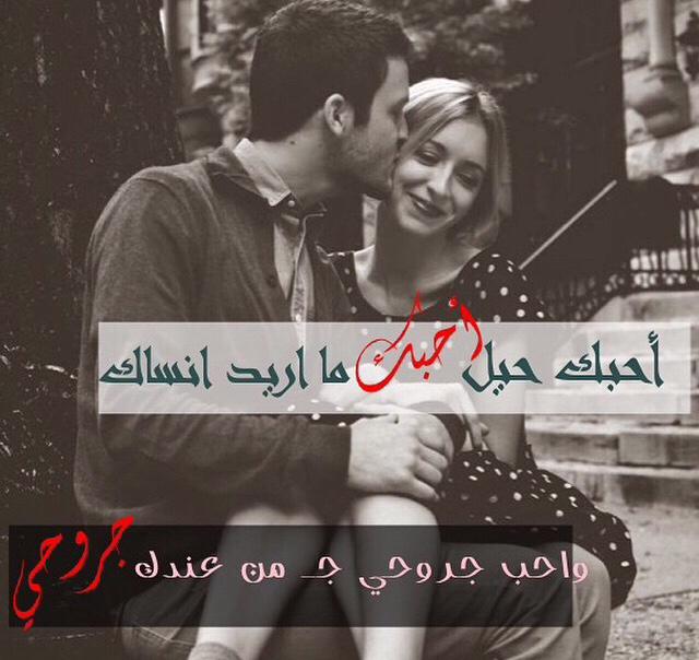 رمزيات حب مكتوب عليها صور love