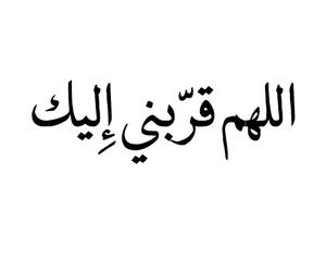 islam, allah, and arabic image