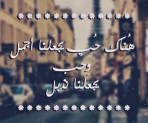 حب, عربي, and تصميم image