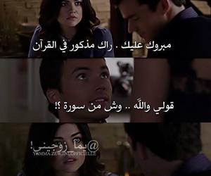 عربي, بنات, and ضحك image