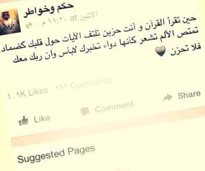 قلب, القران الكريم, and اسلامي image
