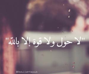 حزين and love image