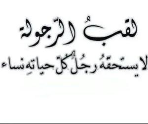arabic, عربي, and بغداد image