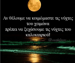 sleep, summer, and greek quotes image