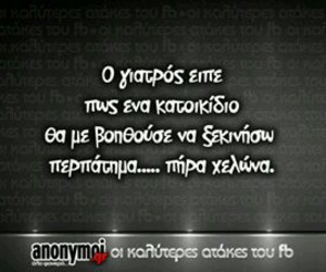 ellinika, greek quotes funny, and greek quotes image