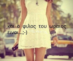 greek quotes and argirhs image