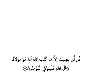 quran, allah, and arabic image