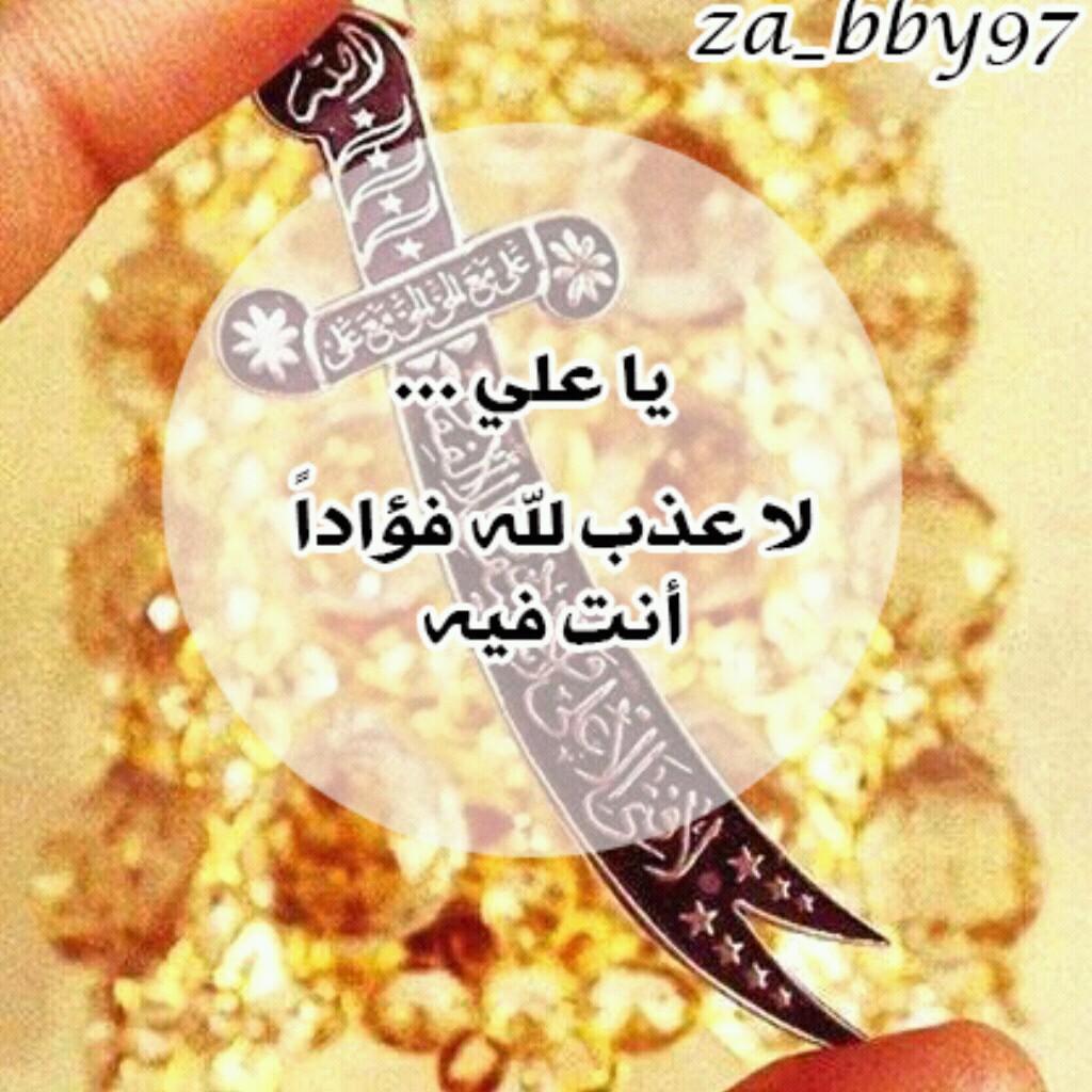 رمزيات عن الامام علي