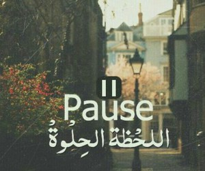 arabic, عربي, and pause image