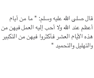 arabic, يارب, and دعاء image