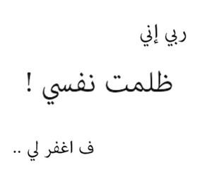 arabic, عربي, and ربي image
