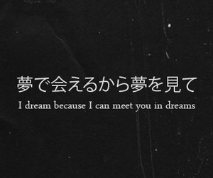 Dream, japanese, and quotes image