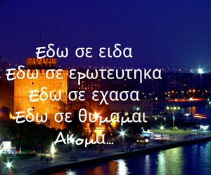 greek quotes, love, and thessaloniki image