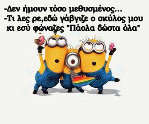 greek funny minions laugh image