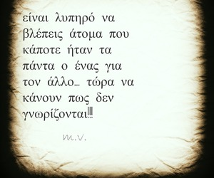 greek quote, αδιαφορια, and kκαποτε image