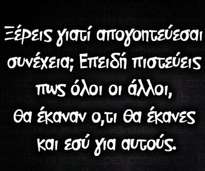 greek quote image