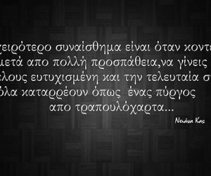 love quote, greek quotes, and quoteoftheday image