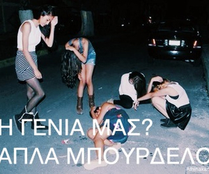 teenagers, wasted, and greek quotes image