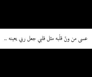حزن, قلب, and انتحار image