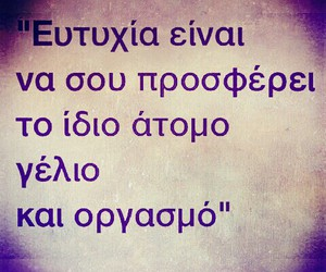 couple, greek quotes, and happiness image