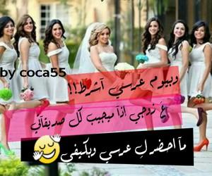 عراقي and wedding image