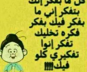 عربي, حبيبي, and بحبك image