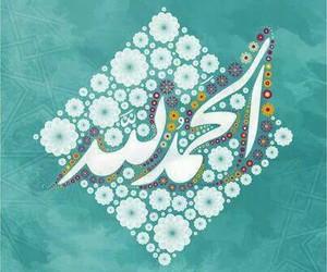 arabic, islam, and الحمد لله image