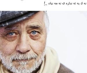 azadi, kurd, and kurdistan image