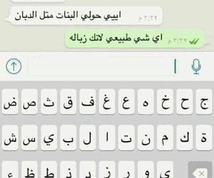حب, بنات, and فراق image