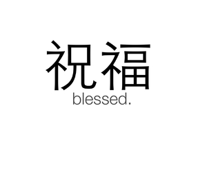 blessed and quote image