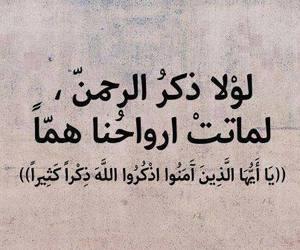 islam, god, and arabic image