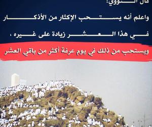 بنت, عربي, and السعوديه image