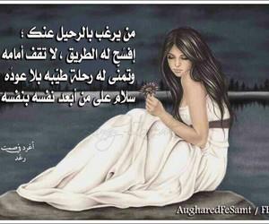 حكم وعبر image