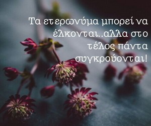 greek quotes, greek, and γρεεκ image