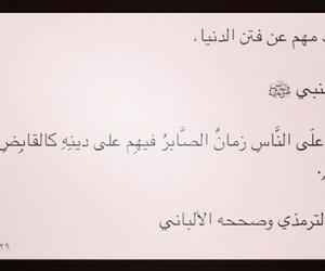 الله, صبر, and اسلامي image