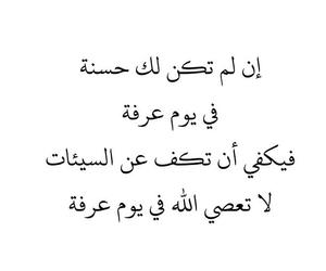 عربي, يارب, and الله image