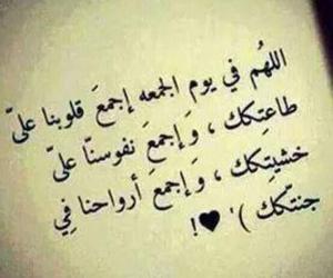 الله, جمعة, and عرفه image