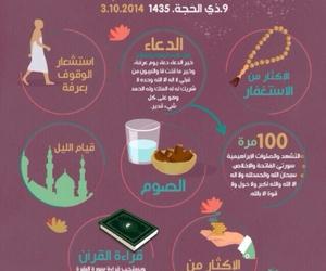 islam, allah, and اذكار image
