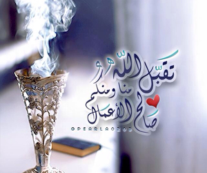 عربي, عيد سعيد, and تهنئة image