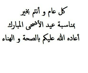 عيد الأضحى, صحا عيدكم, and eid adhha image