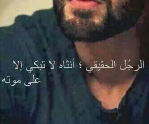 عربي, arabic, and men image
